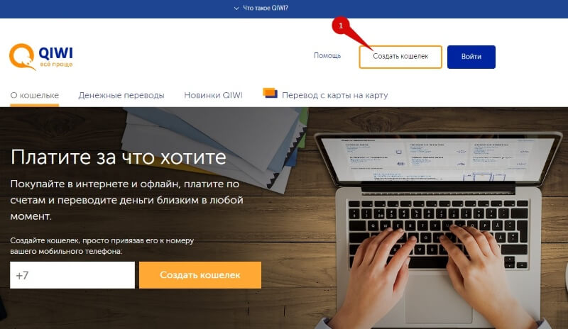 регистрация киви кошелек через интернет