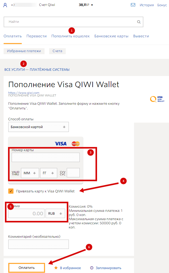 положить деньги на Киви кошелек