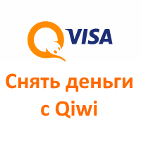 Qiwi кошелек вывод денег