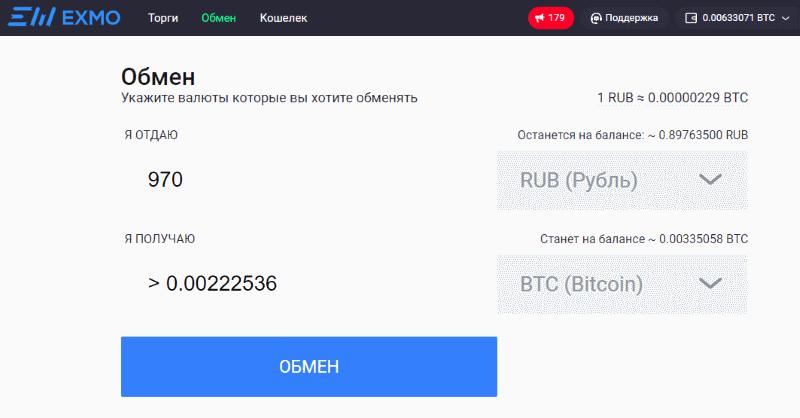 обмен qiw на биткоин