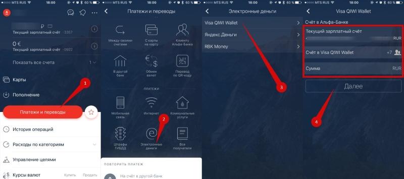 qiwi как пополнить с карты в мобильном банке