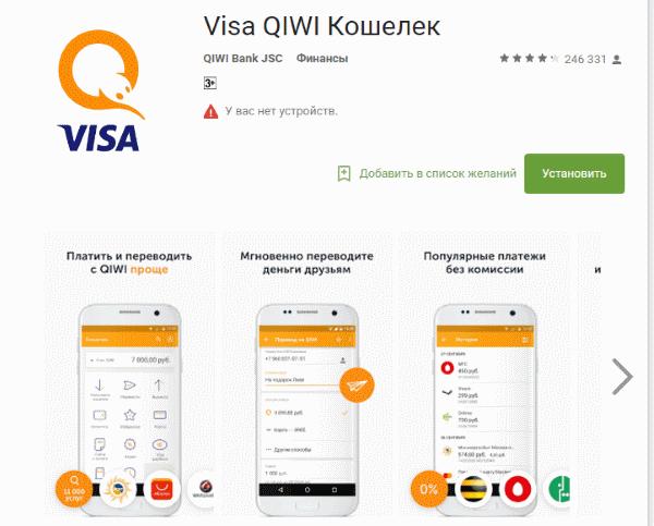 приложение qiwi visa wallet в play market