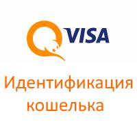 Как пройти идентификацию и пользоваться Киви кошельком в Казахстане: регистрация, вход в личный кабинет и видео о работе в системе