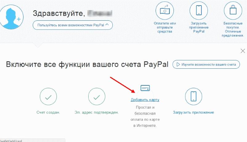 добавление карты в pay pal