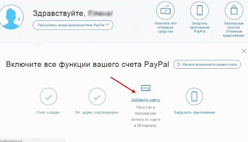 Изображение - Как можно перевести деньги с paypal на qiwi pay-pal-qiwi-1