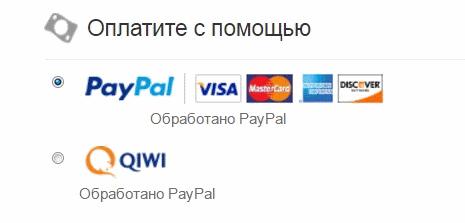 Изображение - Как можно перевести деньги с paypal на qiwi pay-pal-qiwi-3-1