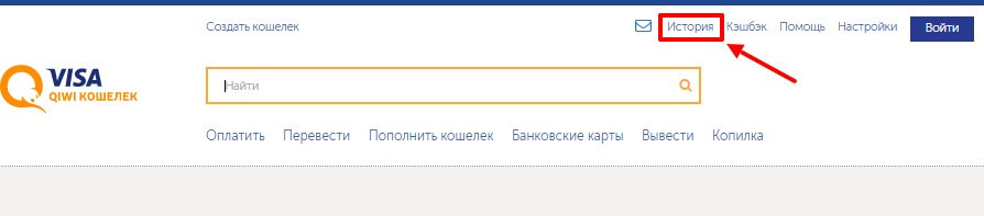 Изображение - Как отменить перевод денег qiwi kak-otmenit-perevod-kivi-1-1