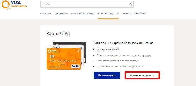 Изображение - Как заказать карту киви бесплатно kak-poluchit-kartu-kivi-3-1