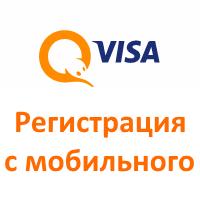 Киви кошелек - регистрация: как создать QIWI