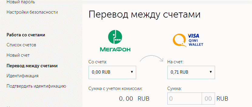 Изображение - Как перевести деньги с мегафона на киви poplonenie-kivi-s-nomera-megafon-1