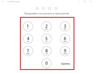 pin код для входа