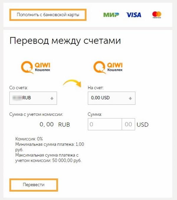 перевести доллары в рубли в киви