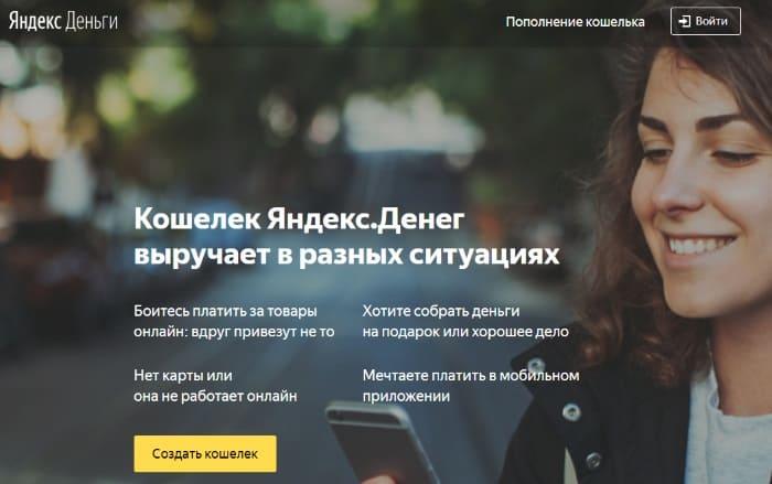 возможности кошелька Яндекс