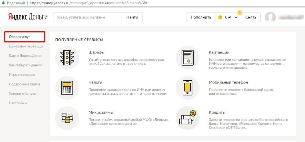 Изображение - Как перевести деньги с яндекс деньги на киви kak-perevesti-dengi-s-yandeks-dengi-na-kivi-1