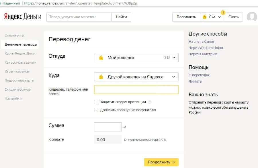 Изображение - Как перевести деньги с яндекс деньги на киви kak-perevesti-dengi-s-yandeks-dengi-na-kivi-11