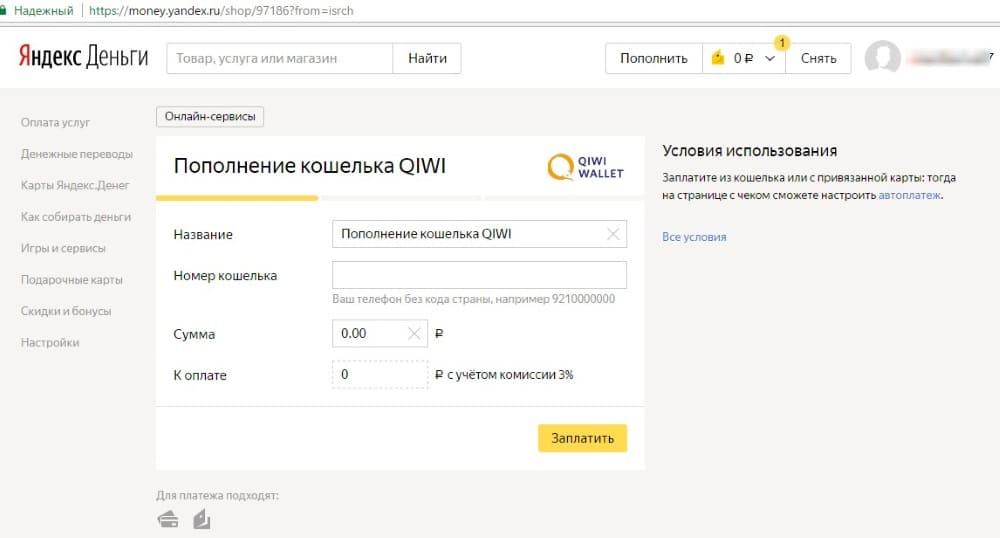 Изображение - Как перевести деньги с яндекс деньги на киви kak-perevesti-dengi-s-yandeks-dengi-na-kivi-3