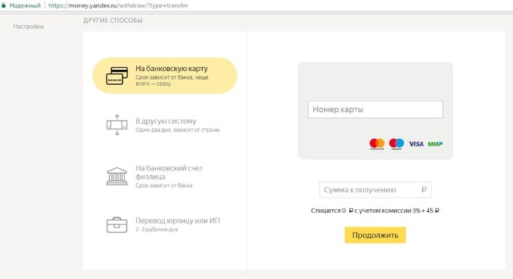 Изображение - Как перевести деньги с яндекс деньги на киви kak-perevesti-dengi-s-yandeks-dengi-na-kivi-4