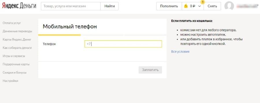 Изображение - Как перевести деньги с яндекс деньги на киви kak-perevesti-dengi-s-yandeks-dengi-na-kivi-5