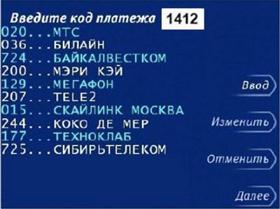 код платежа ВТБ 24 для киви 1412