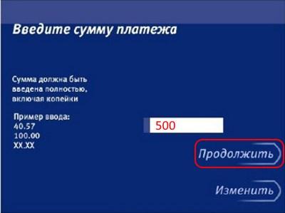 сумма пополнения через банкомат ВТБ 24 на счет киви