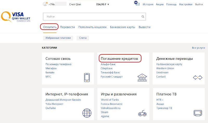 инструкция как оплатить кредит через терминал киви - фото 3