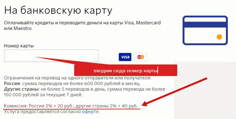 как перевести деньги с карты виза на карту виза