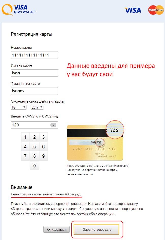 привязка qiwi к банковской карте