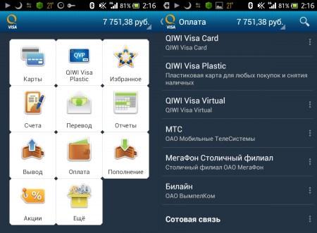 qiwi на андроид скачать