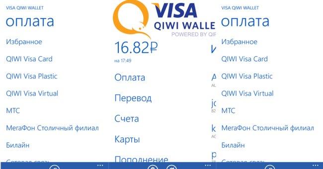 Скачать QIWI Windows Phone