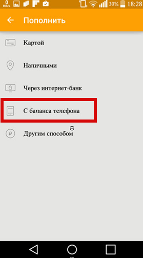 пополнение киви через приложение