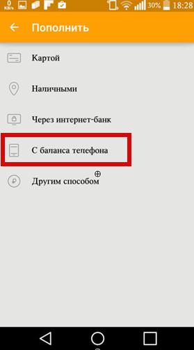 пополнить киви с телефона через приложение