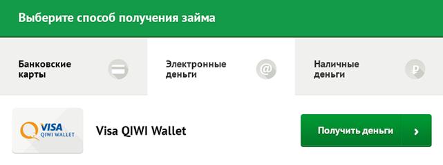 быстрый кредит на киви кошелек