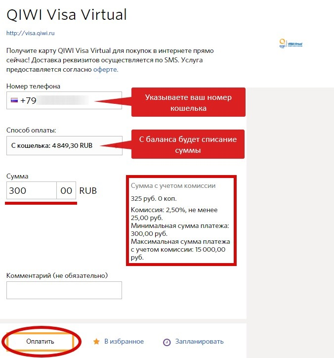 как создать виртуальную карту visa qiwi