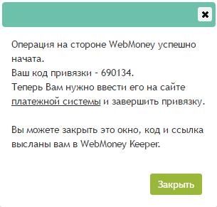 код для привязки кошелька wmr в qiwi кошельке
