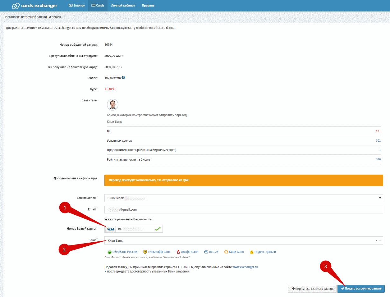 пополнение киви с вебмани
