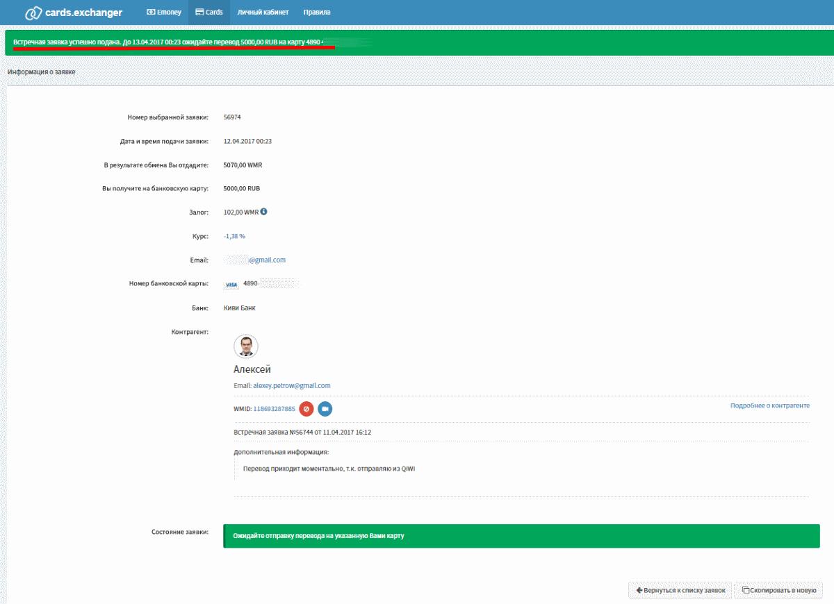 исполнение заявки на перевод с webmoney на qiwi