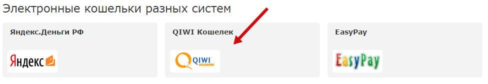 начало привязки qiwi кошелька к webmoney