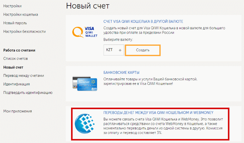 привязка webmoney кошелька на сайте qiwi