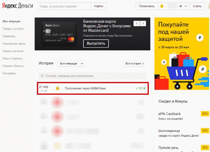 Проверка получения перевода на Яндекс