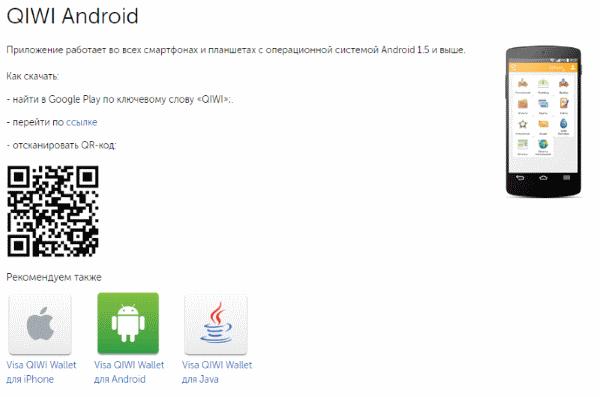 кошелек qiwi скачать на андроид на официальном сайте
