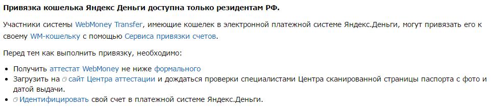 требования Webmoney для привязки Яндекс