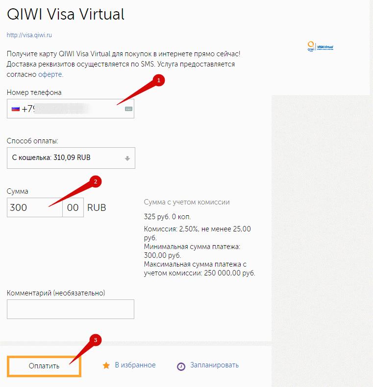 Как перевести с Webmoney на Qiwi?
