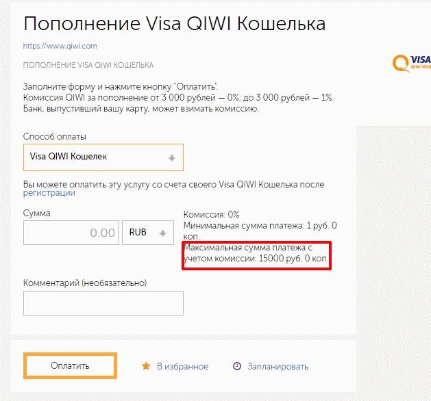 qiwi ограничение на исходящие платежи