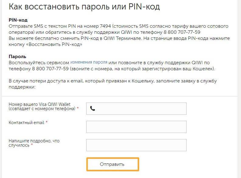восстановление доступа к киви на сайте через поддержку