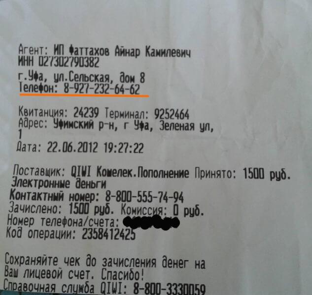 чек за перевод через терминал