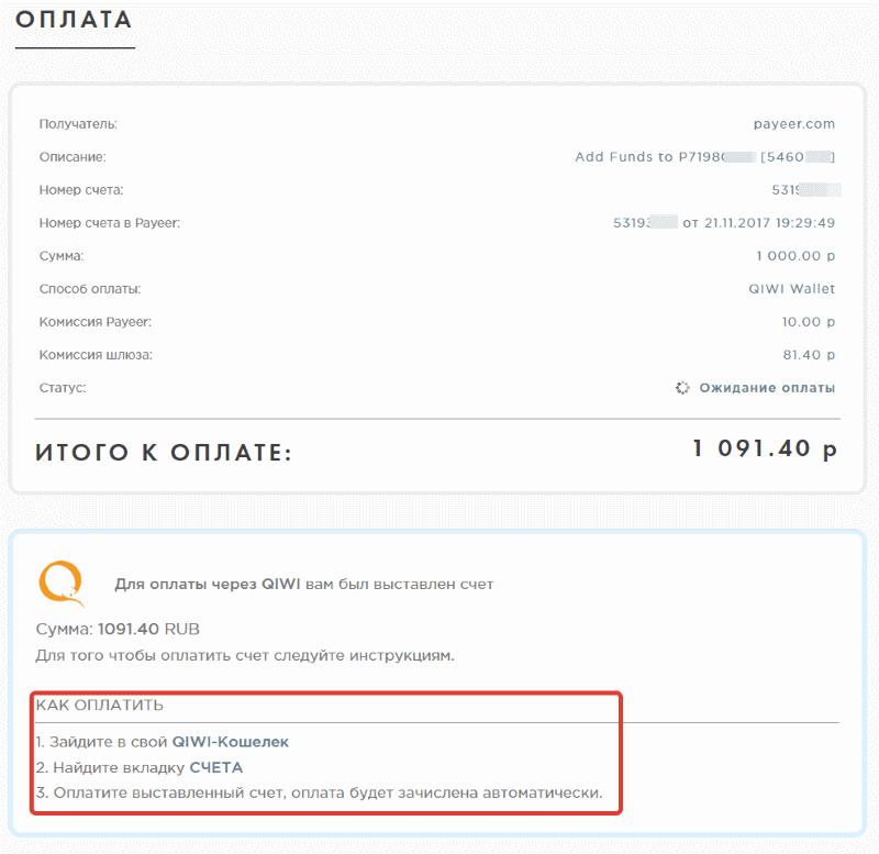 оплата счета в qiwi