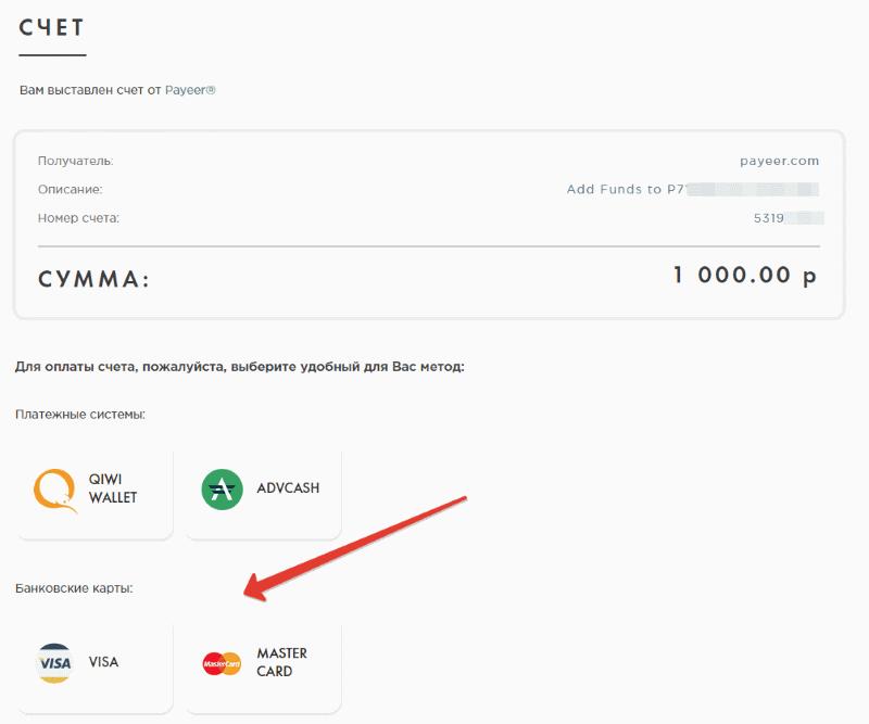 пополнение payeer с банковской карты qiwi