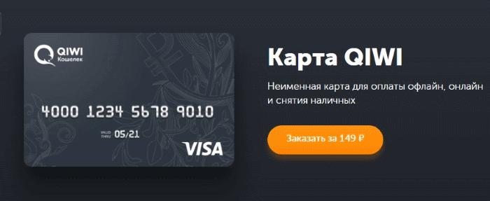 карта QIWI Visa Plastic