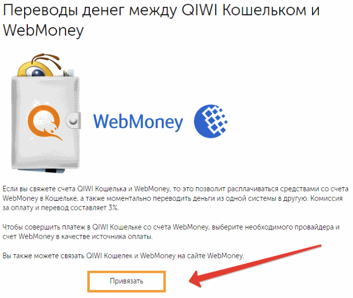 привязка qiwi к вебмани