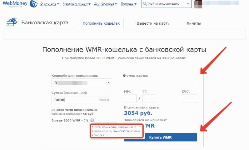 Купить wmr